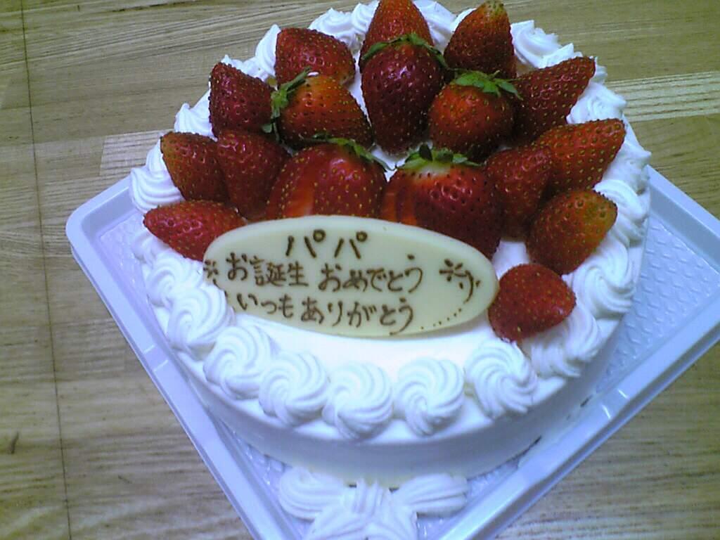 パパさんのお誕生日