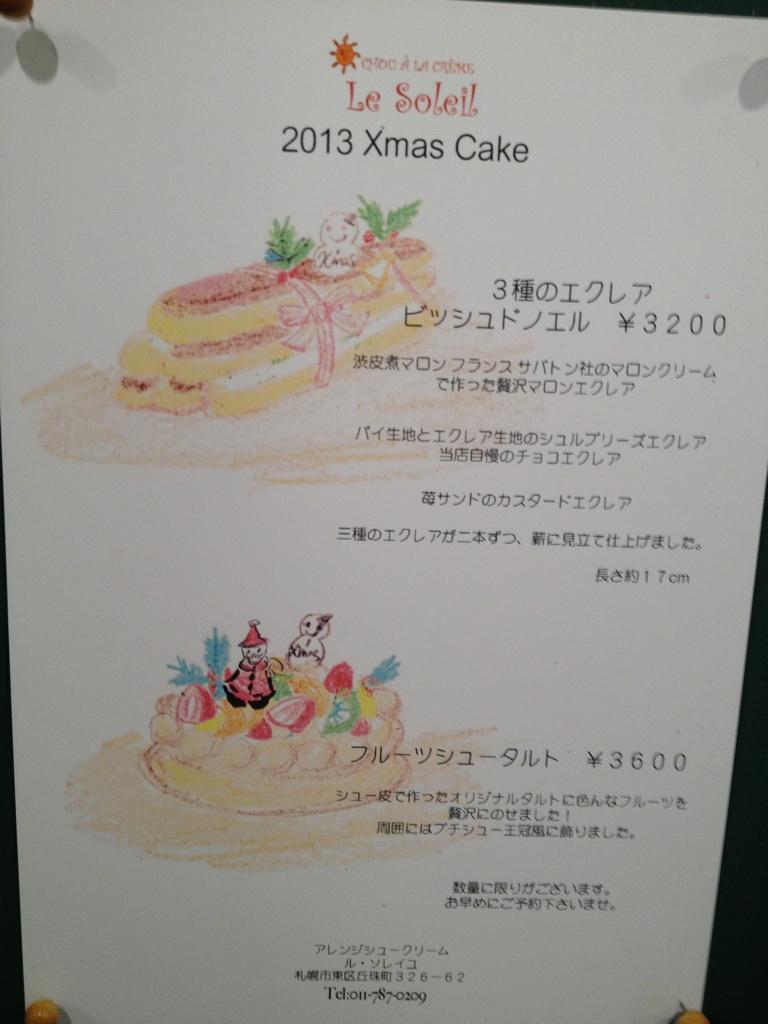 ソレイユのクリスマスケーキ