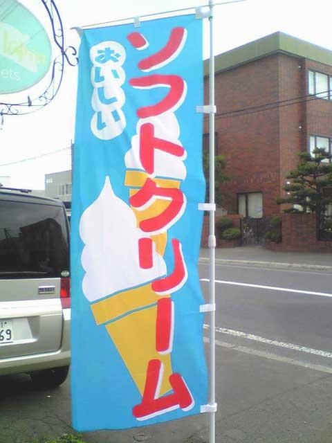自家製ソフトクリーム